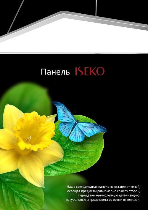 Панель ISEKO